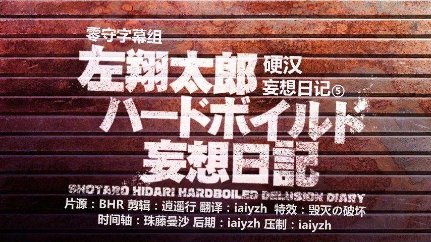 [零守字幕组]左翔太郎硬汉妄想日记:如果龙是侦探