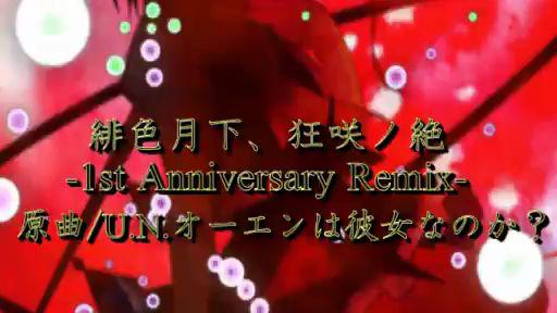[弹幕祭应援]绯色月下,狂咲丿绝 -1st Anniversary Remix-