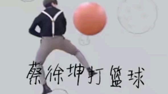 律师函警告 蔡徐坤打篮球出手游啦