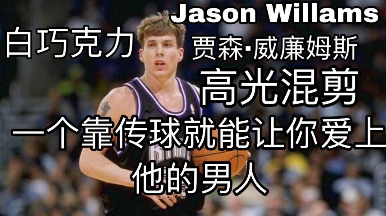 【Jason Williams】花式传球表演秀 一次看个够!白巧克力威廉姆斯高光集锦!用不可思议的传