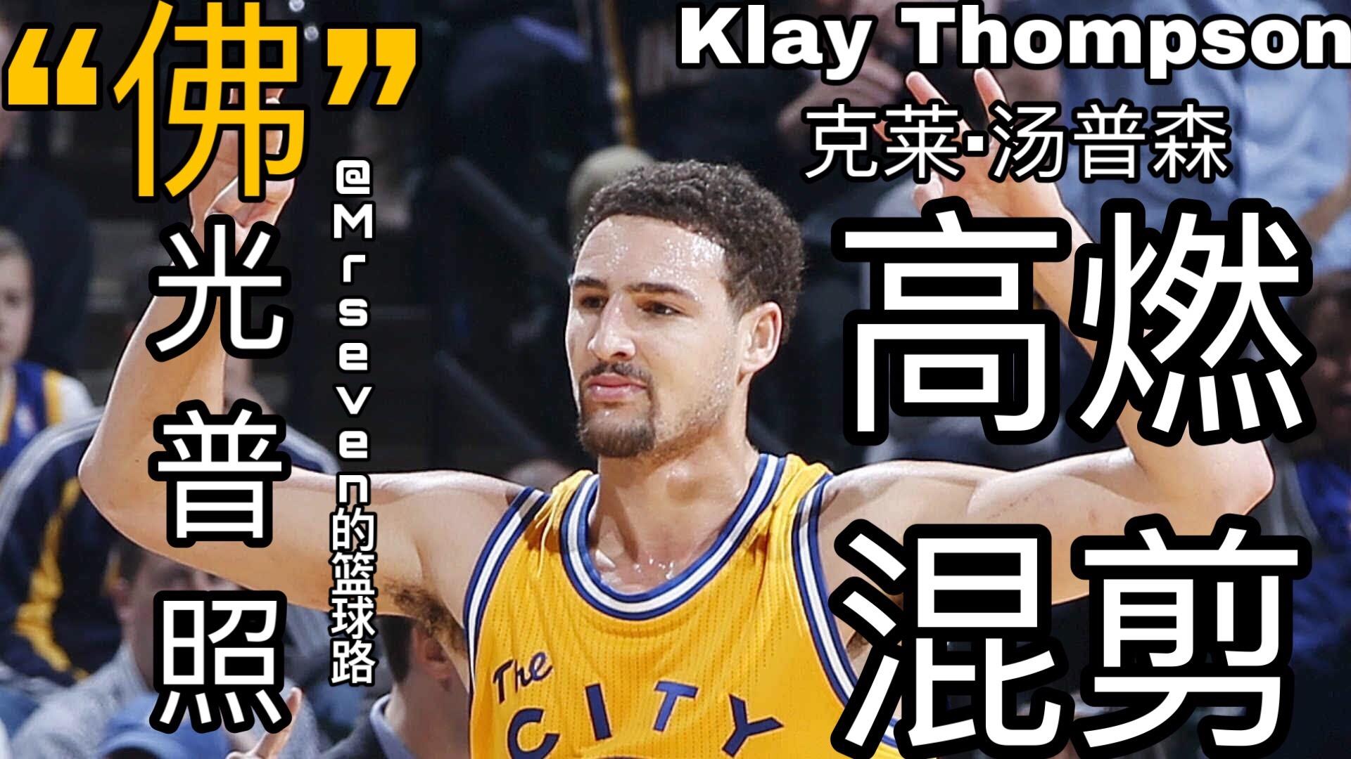 "【Klay Thompson】克莱汤普森高燃混剪!顶级的三分射手""佛""光普照!"