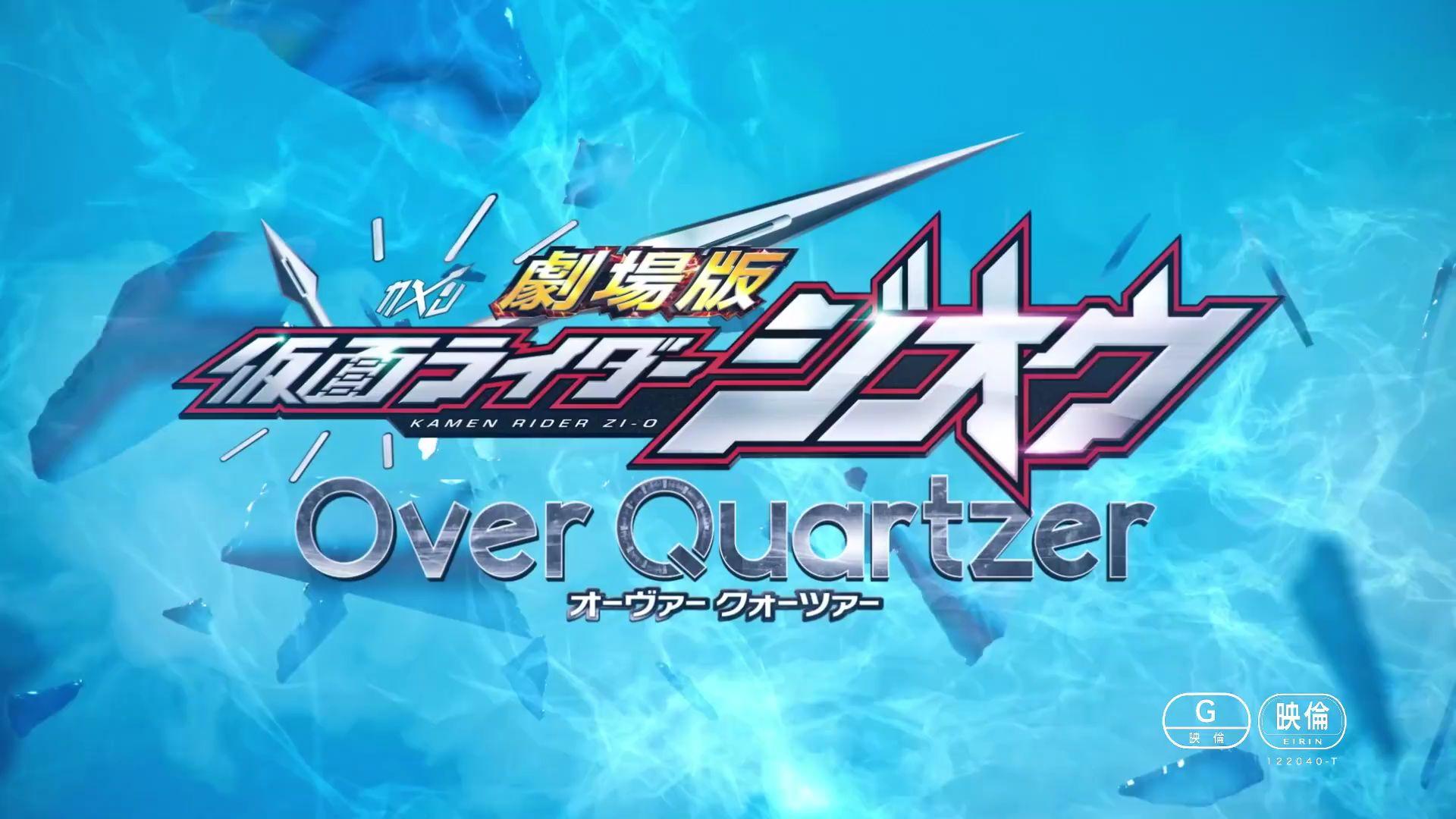 假面骑士ZI-O剧场版 Over Quartzers 最新预告