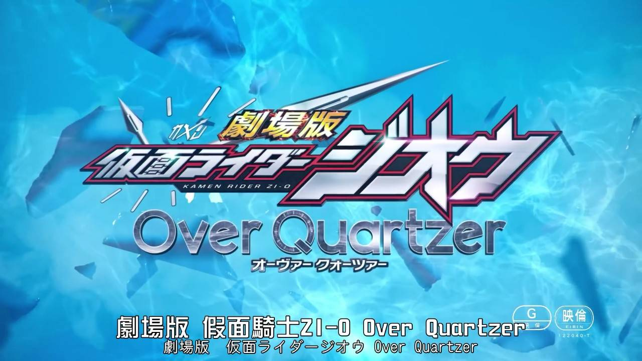 [银月][剧场版 假面骑士Zl-O Over Quartzer][PV]