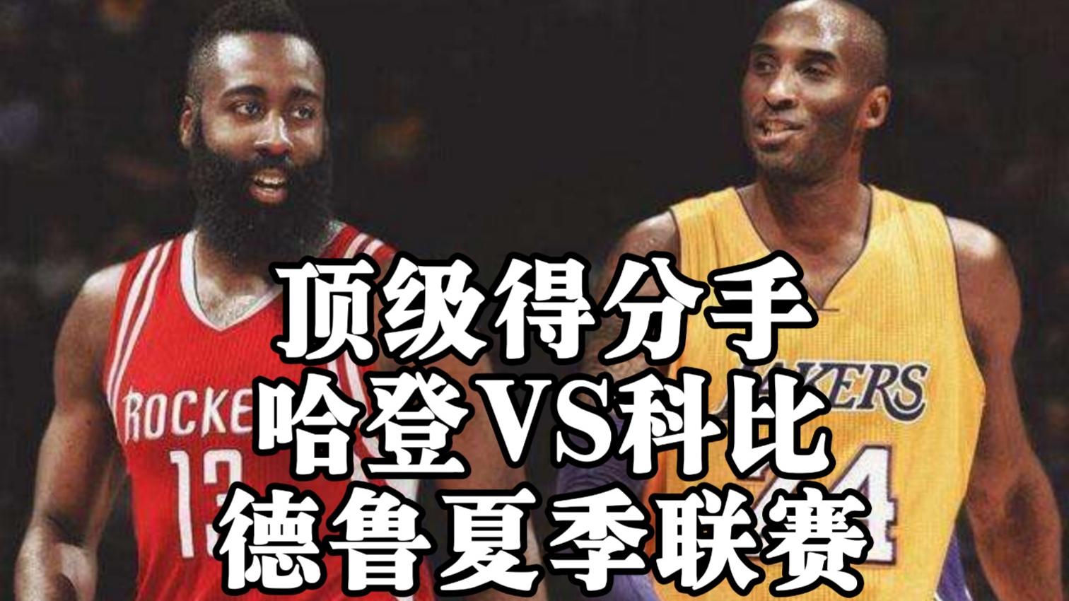 【NBA球星互爆】哈登大战科比 德鲁夏季联赛 顶级得分手之争!