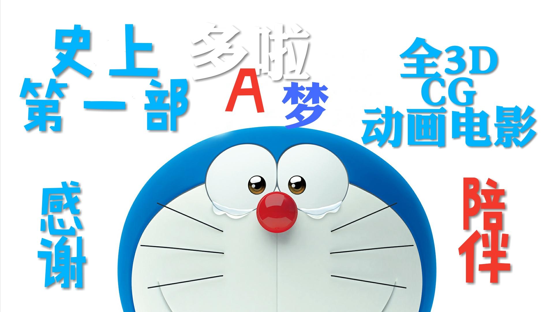 【朕听臣说】史上第一部全3D CG哆啦A梦动画电影 哆啦A梦:伴我同行 谢谢你蓝胖子