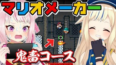 【田中姬铃木雏】抖S对方设计的关卡在通关之前绝不结束!【玛利欧创作家】