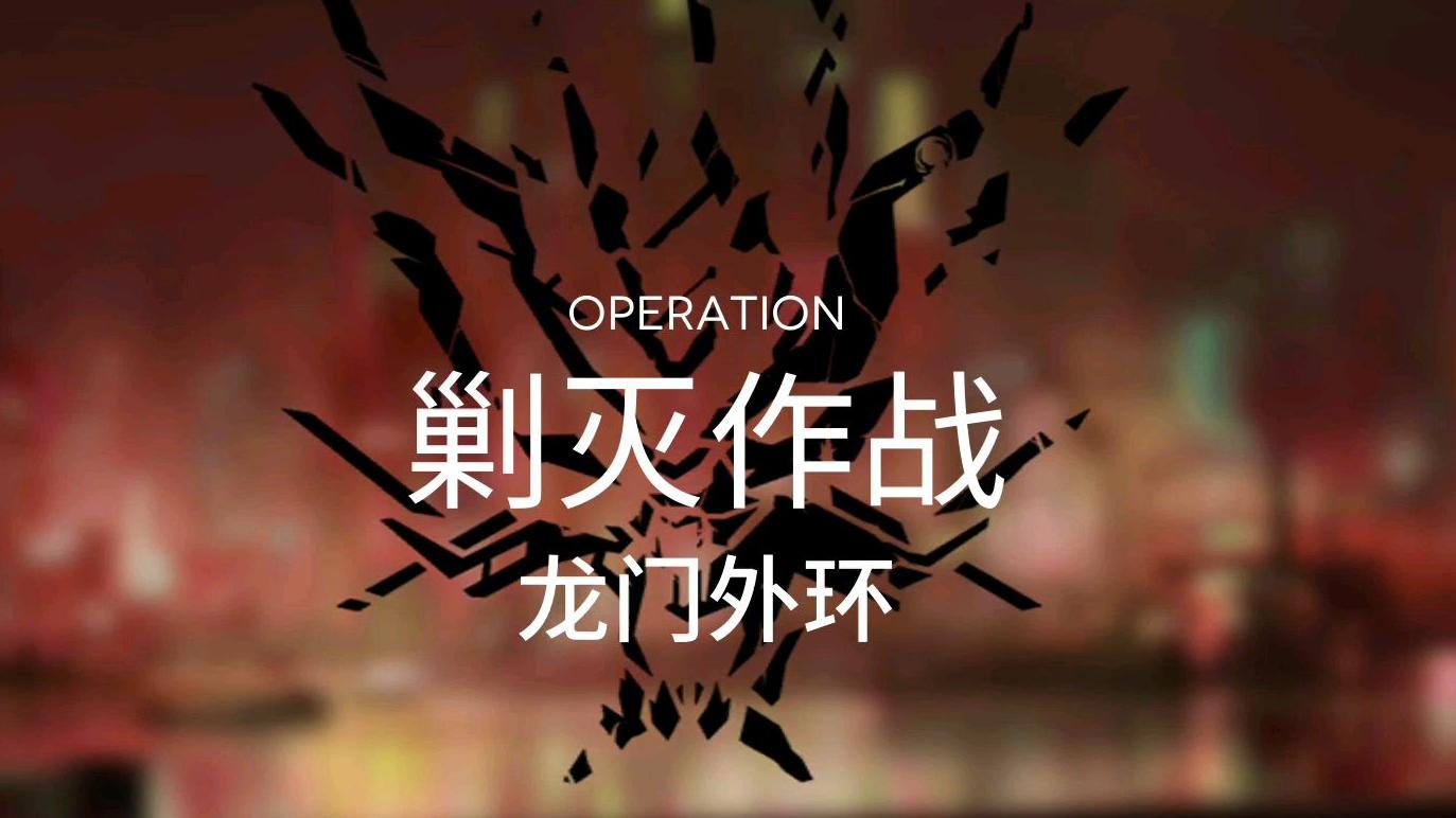 【明日方舟】龙门外环作业
