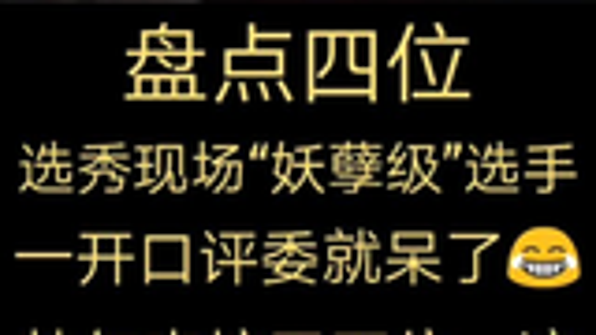 """盘点选秀现场""""妖孽级""""选手"""