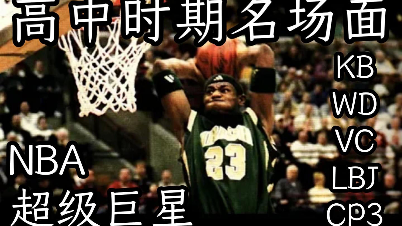 【全程高能】NBA超级巨星高中时期的名场面合集!