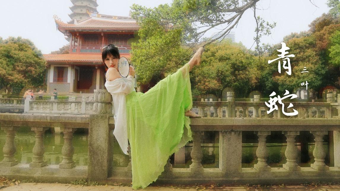 【三叶】青蛇♫千年蛇妖禅寺起舞