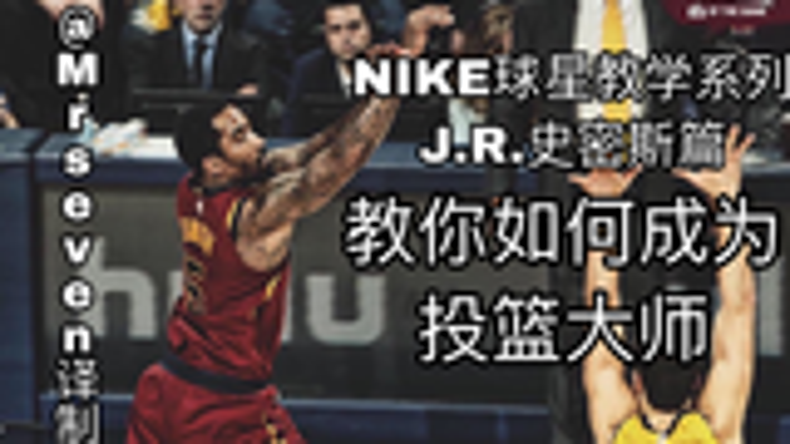 【JR史密斯投篮教学】掩护后投篮教学