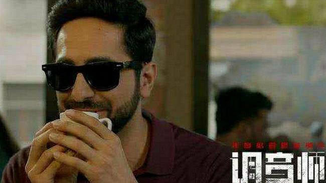 装瞎装出了人生的新境界!10分钟带你看完印度经典电影《调音师》