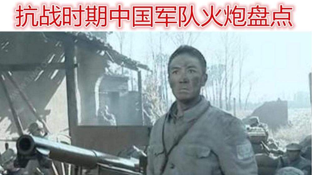 抗战时期中国军队火炮盘点!