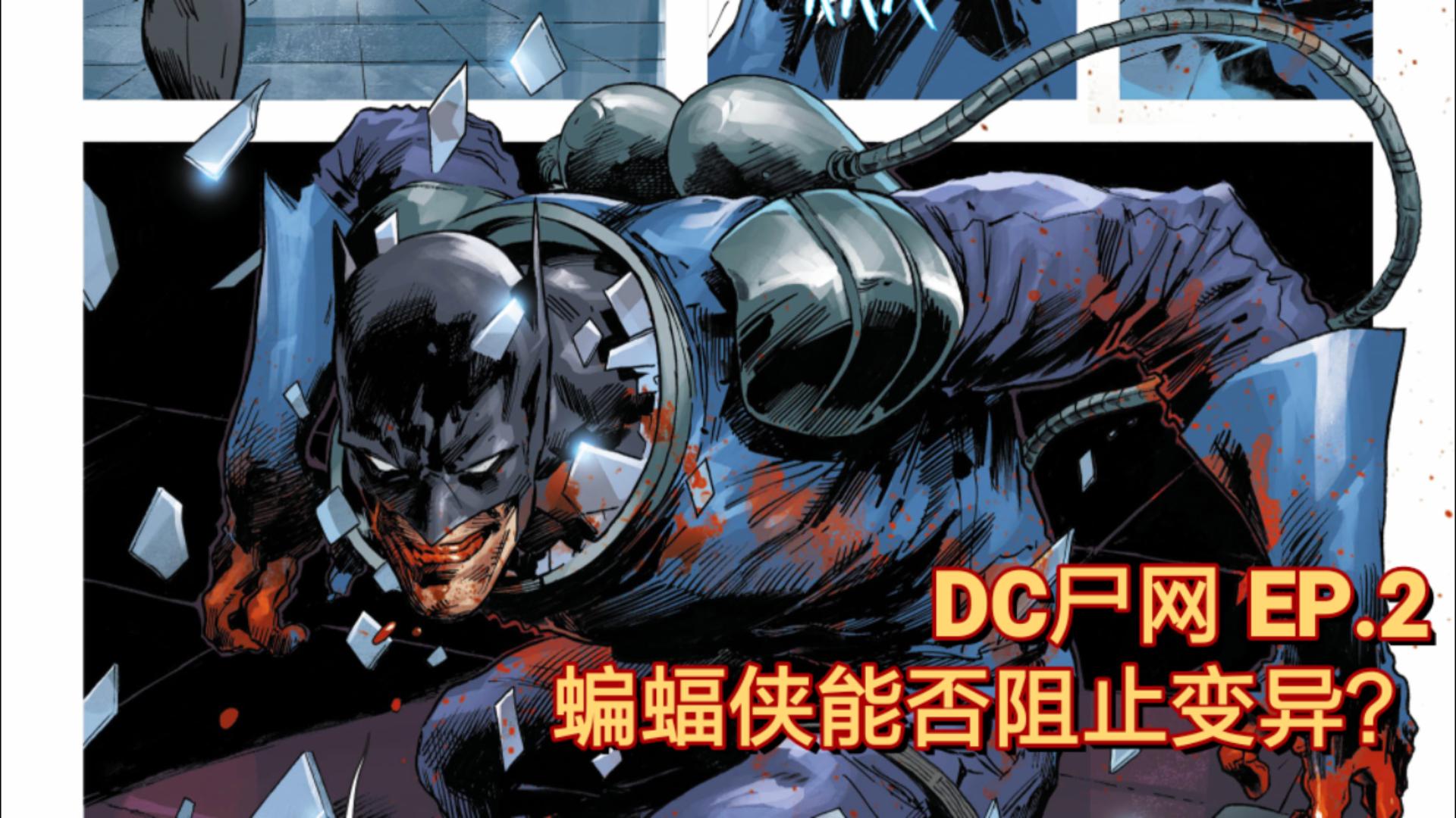 【鲍漫】丧尸危机仍在继续!蝙蝠侠能否自救?