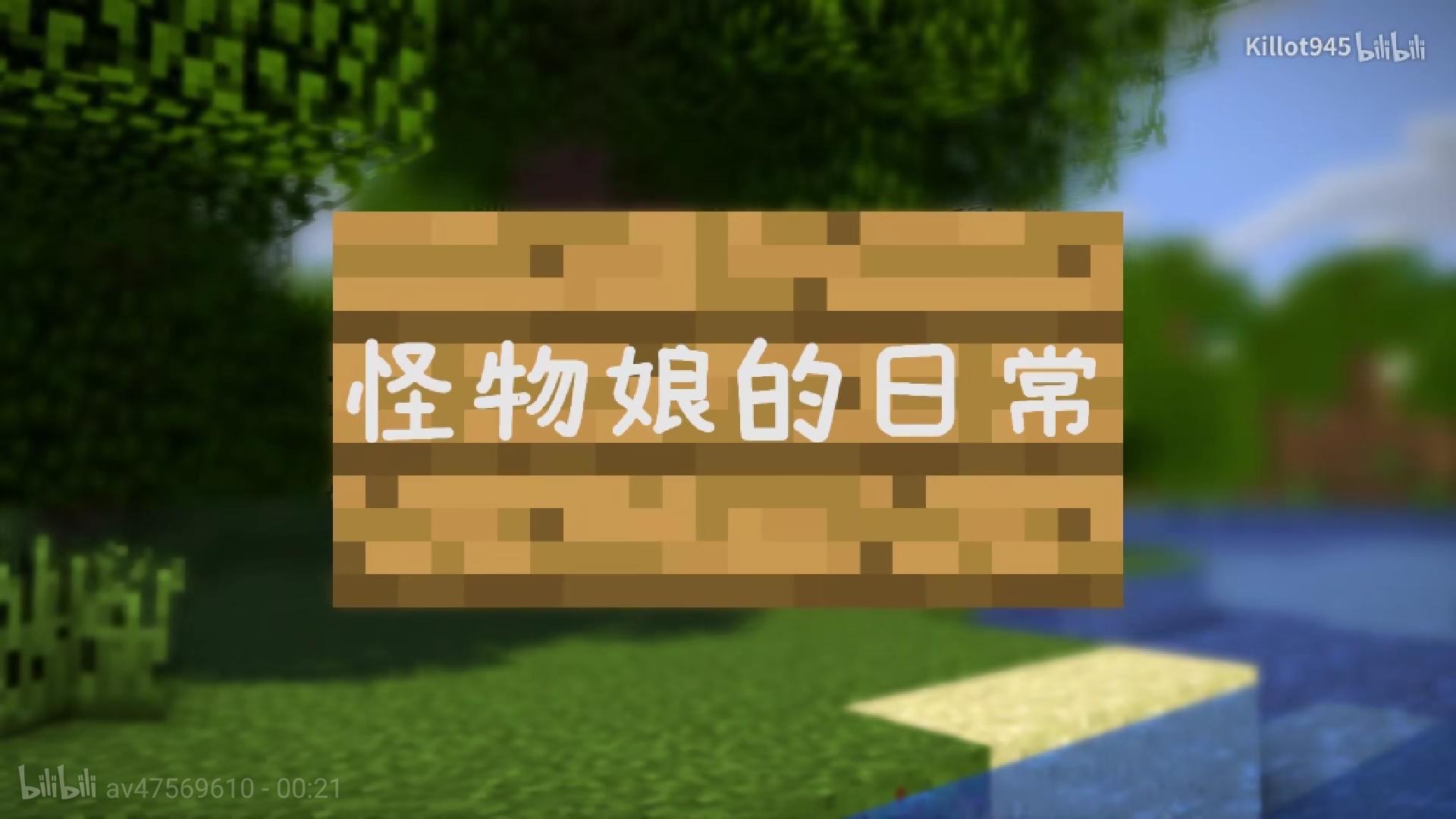 [Minecraft动画]怪物娘的日常sp①怪物们的日常 Ⅰ