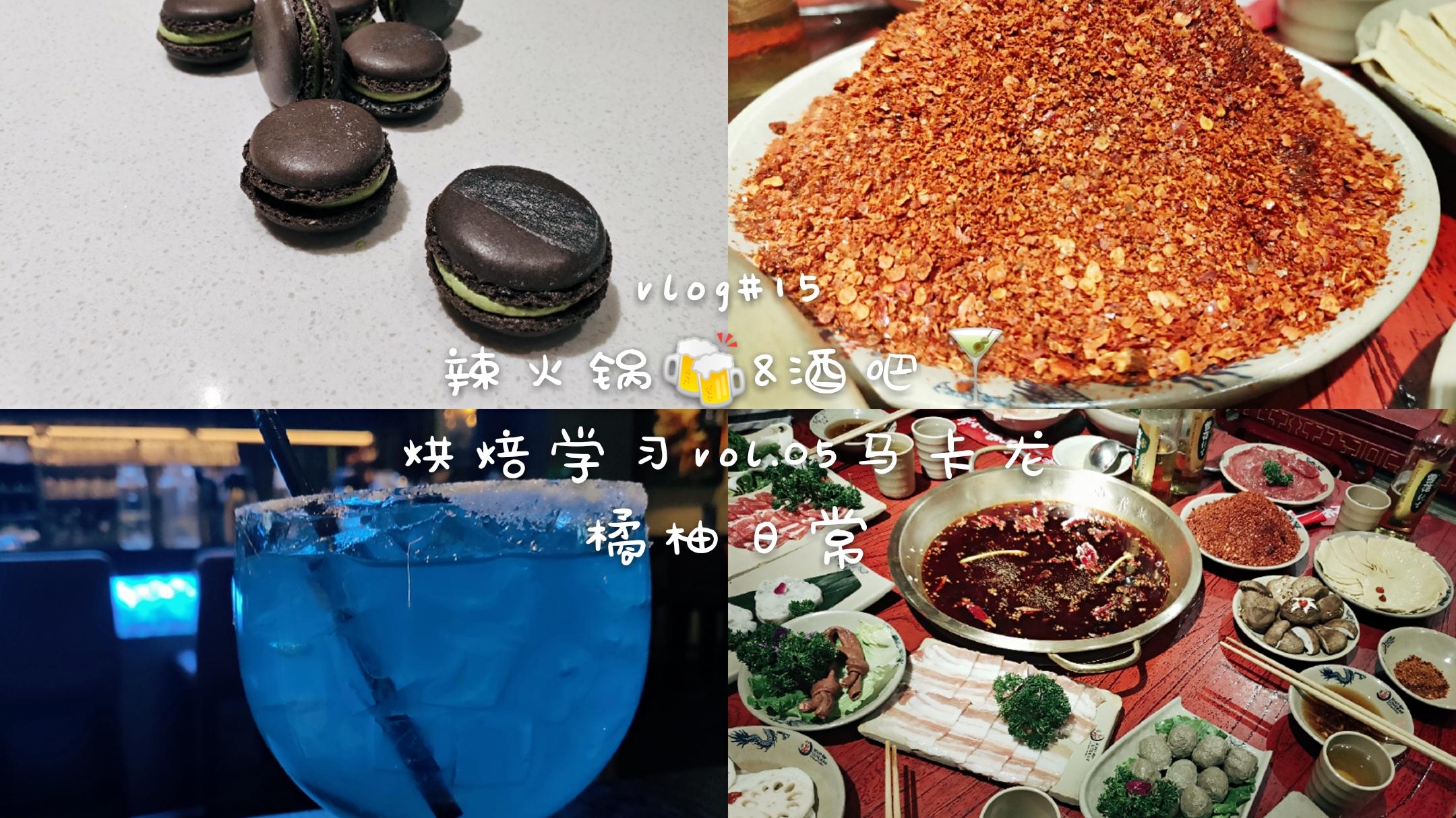 VLOG#15||开心果马卡龙||竹炭马卡龙||小龙坎辣火锅||肠结||莫吉托||玛格丽特