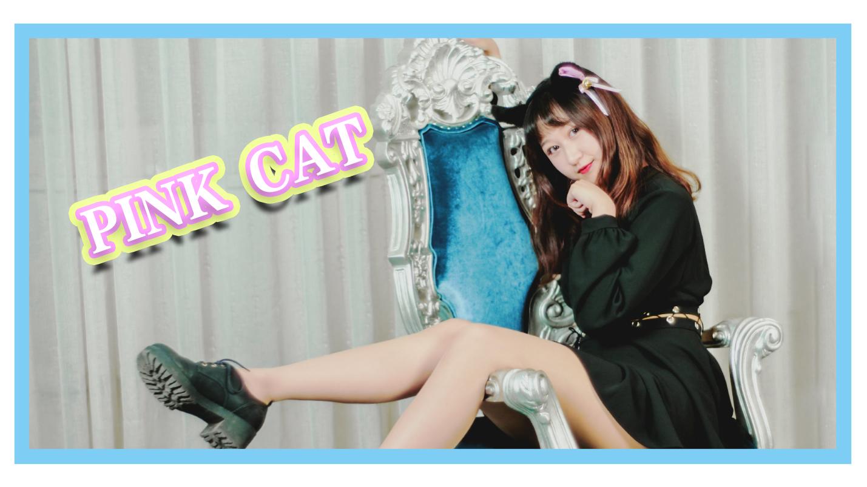 【西贝】▼PINK CAT▼打开了新风格的按钮!