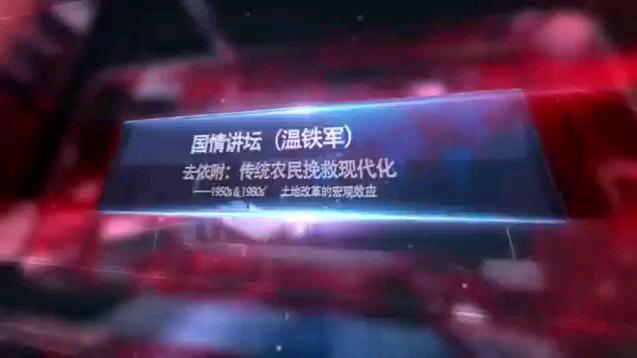 国情讲坛  温铁军