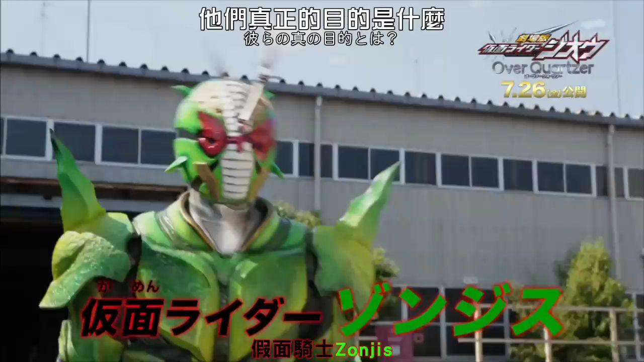【银月】假面骑士ZI-O剧场版 Over Quartzer 110秒预告