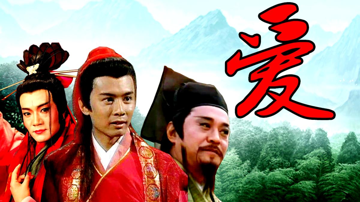 【笑傲江湖】爱(原唱:小虎队)