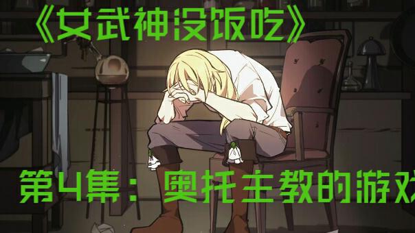 崩坏3:动漫鬼畜《女武神没饭吃》第4集『奥托主教的游戏』(可能是预告)