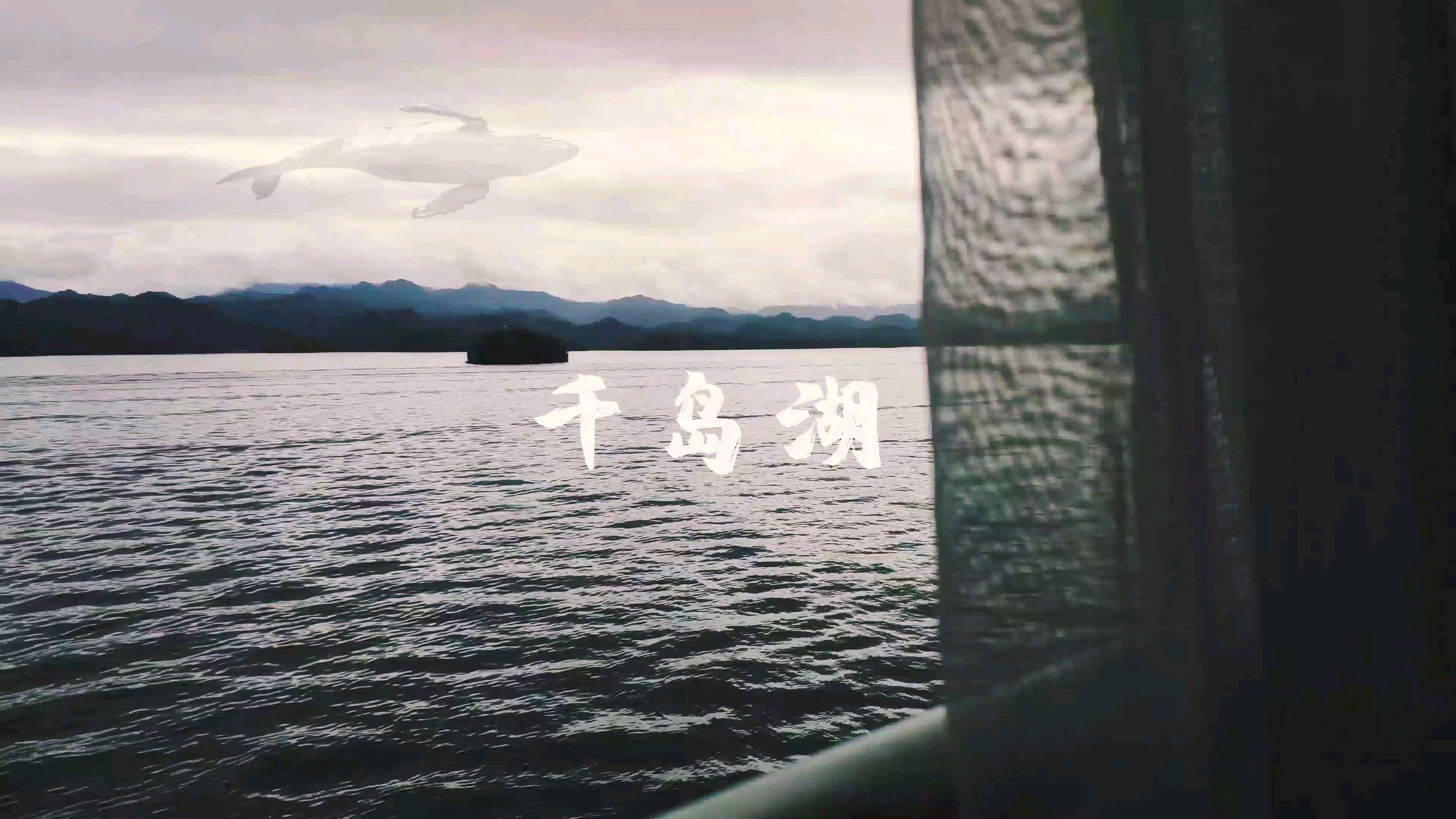 千岛湖vlog 一天岛主的生活