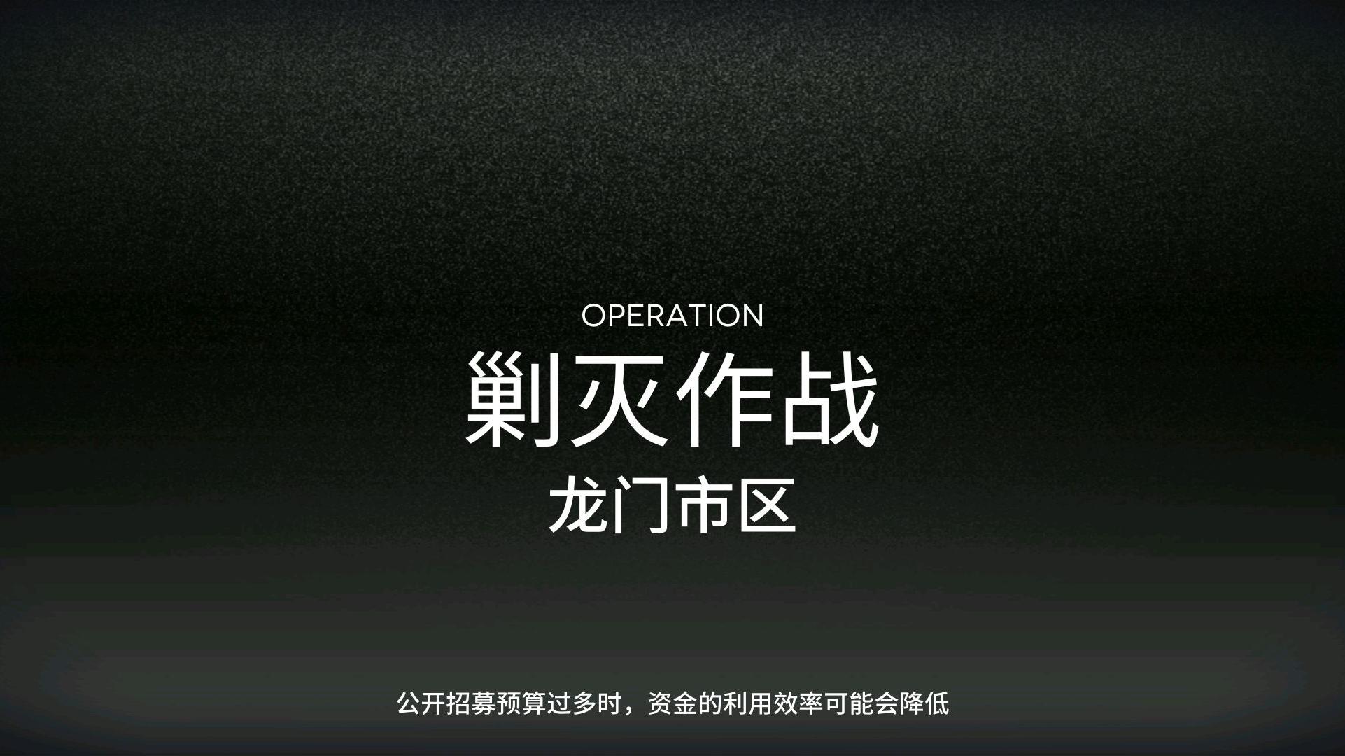 【明日方舟】 剿灭作战—龙门市区:400杀通关录像