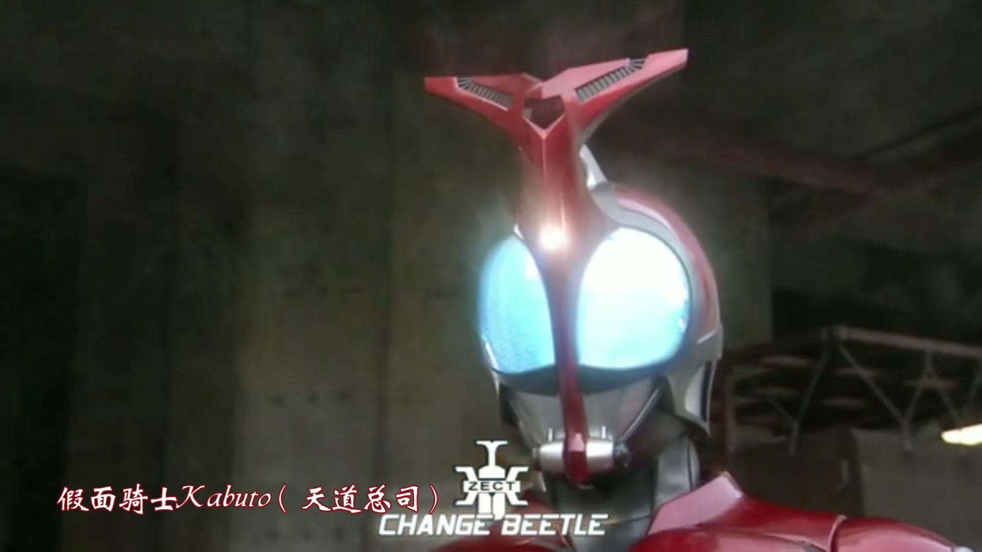 假面骑士响鬼,假面骑士kabuto全骑士变身合集