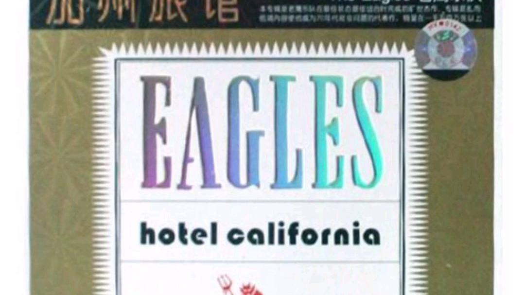 致敬经典老鹰乐队《加州旅馆》