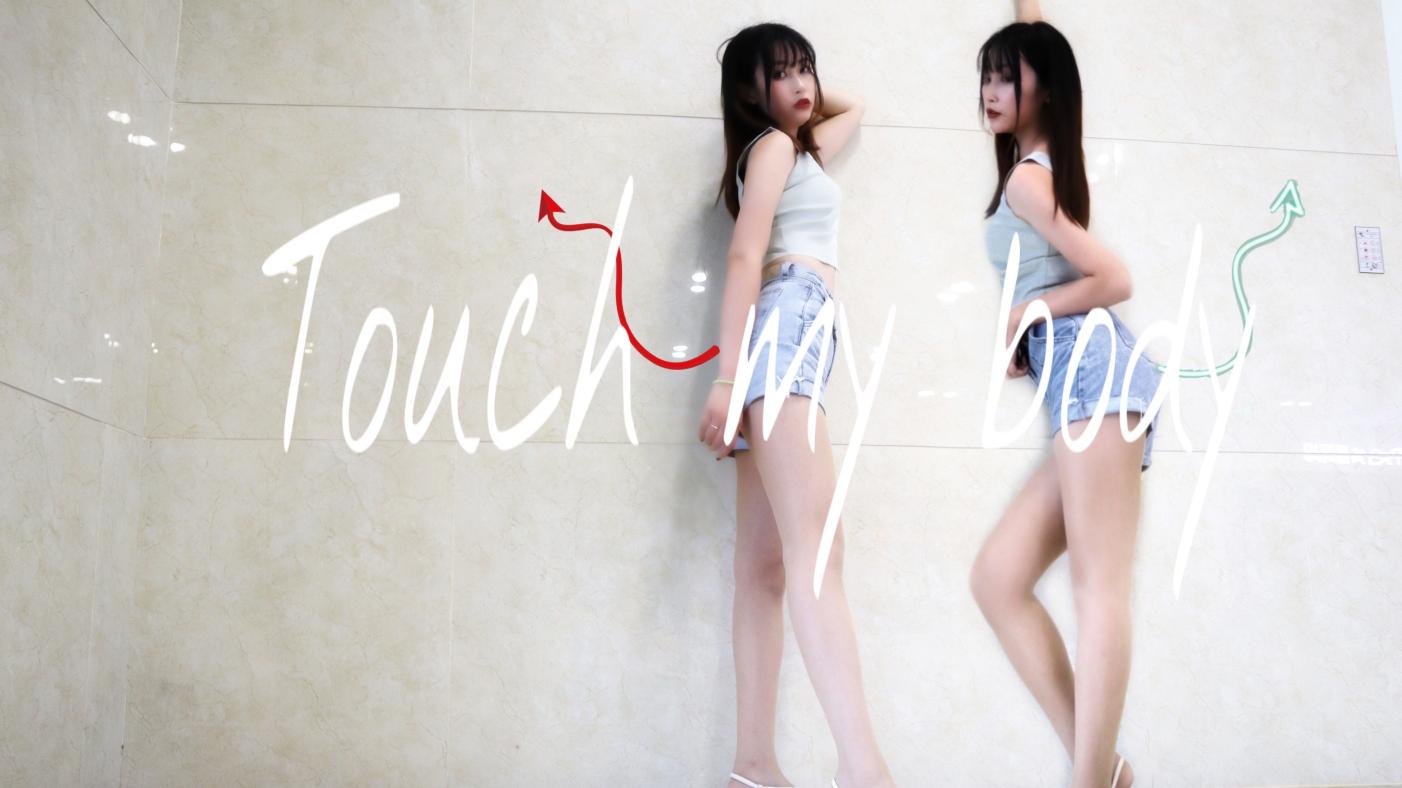 【座山雕】touch my body