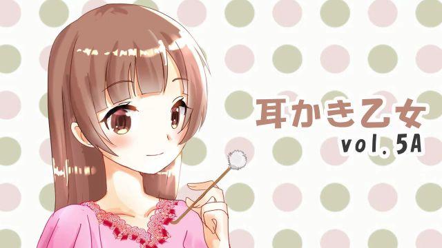【耳かきボイス】耳かき乙女 vol.5A【音フェチ】