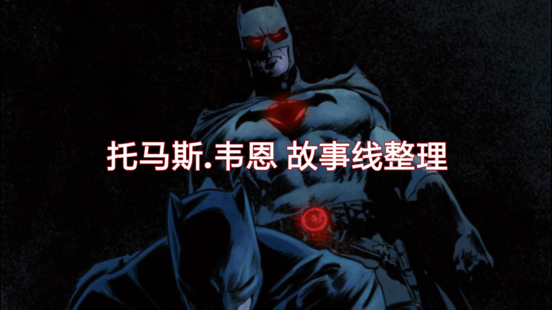 【鲍漫】蝙蝠侠亲爹复活,竟然对儿子做出这种事..