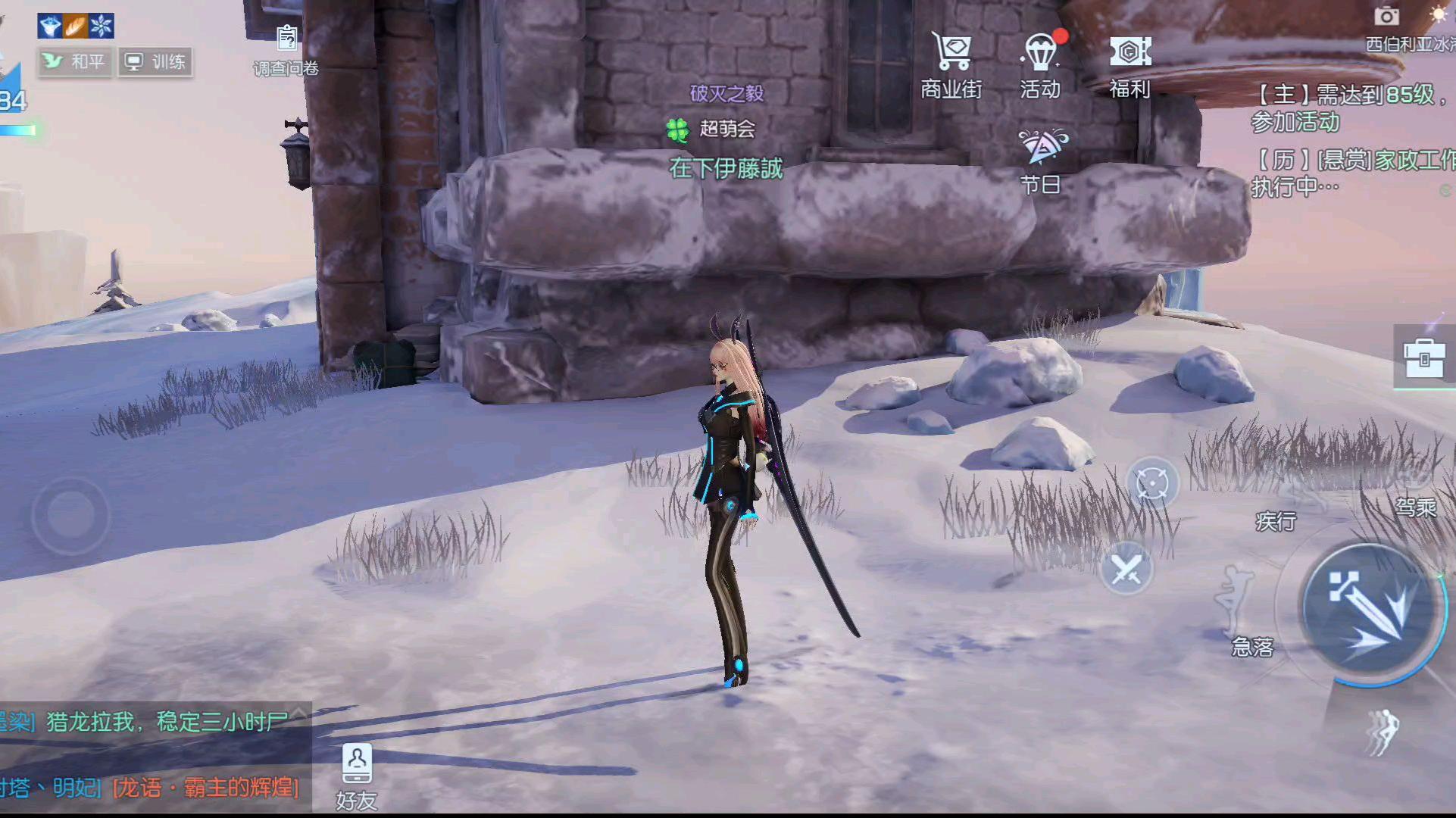 龙族幻想极限画质雪地预览
