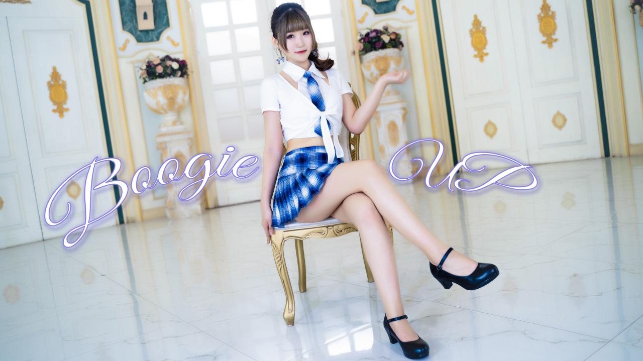 【卧梅】Boogie up~夏日大作战!【初投稿】