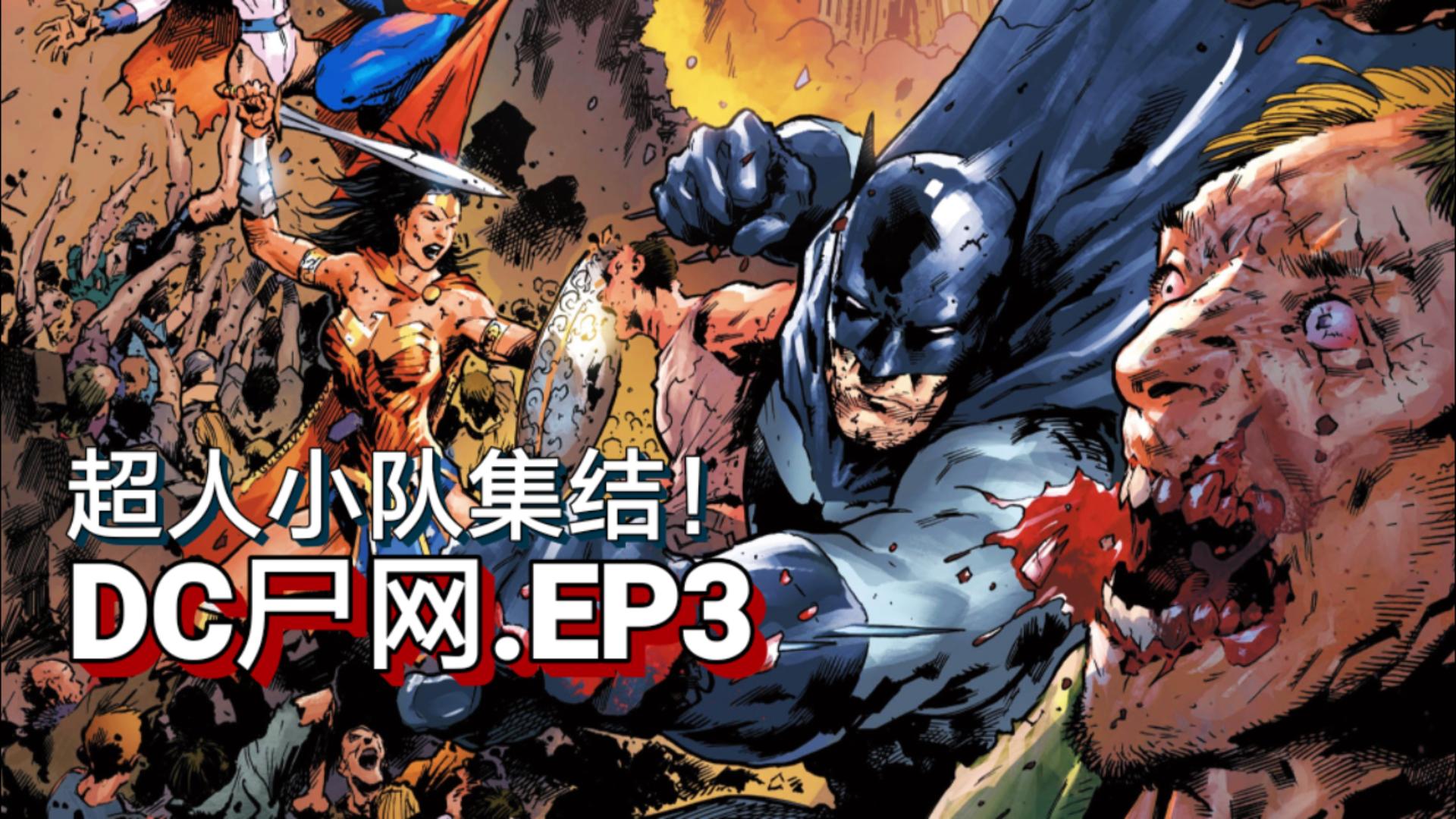 【鲍漫】DC再虐超人!钢铁之躯所不能承受之痛 DC尸网.EP3