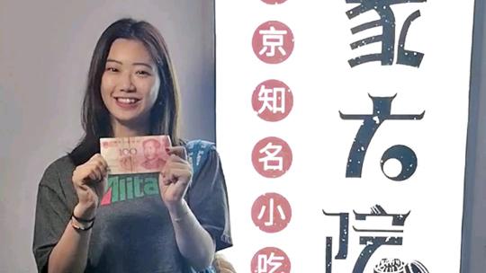100块吃垮明瓦廊地下美食街 #老门东爱上明瓦廊!!!