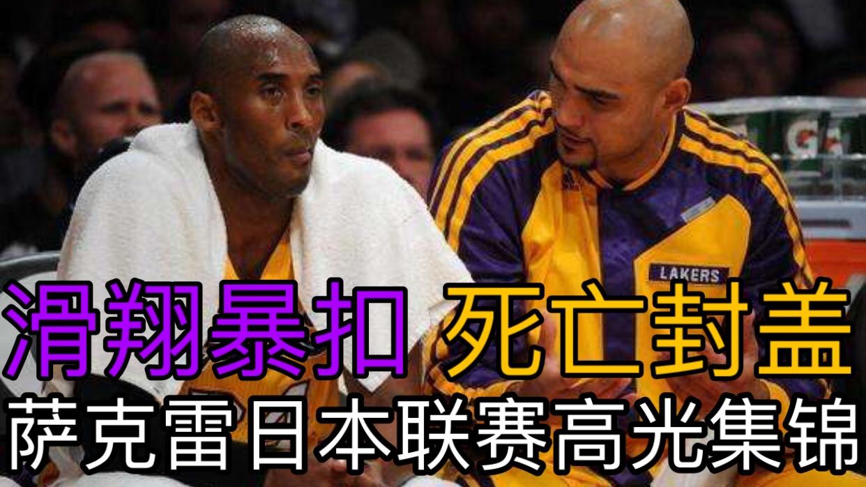 NBA湖人名宿萨克雷征战日本联赛大杀四方!