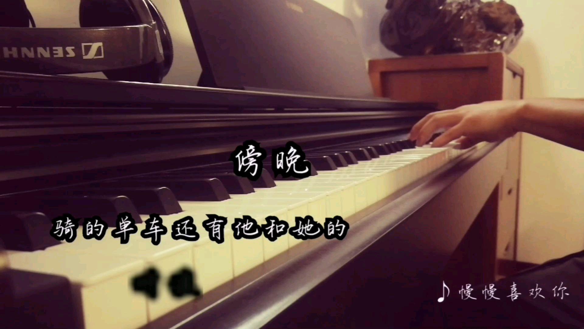 【钢琴】慢慢喜欢你-莫文蔚