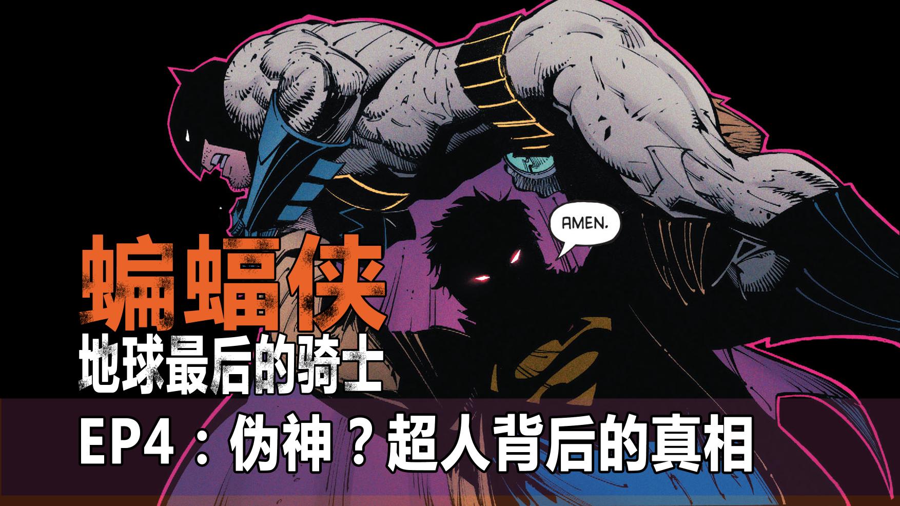 【鲍漫】莱秃史诗级坑超人 另一个克隆蝙蝠侠伏笔? 地球最后的骑士EP4