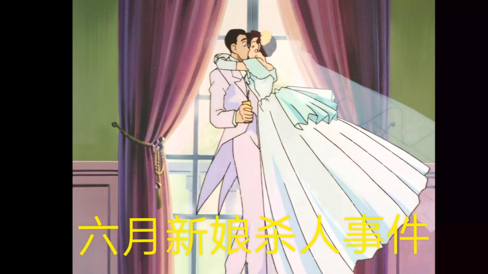 【名侦探柯南】第18期之六月新娘杀人事件