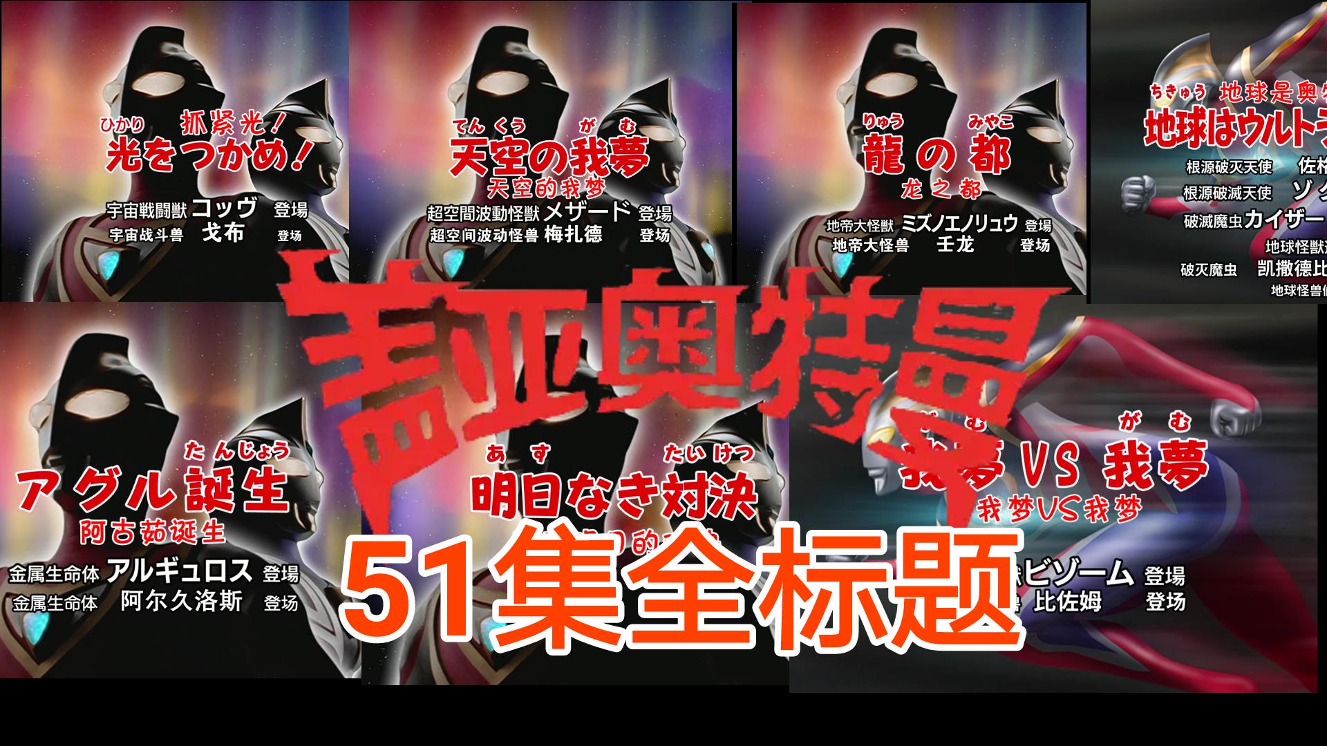 【奥特曼】盖亚奥特曼51集全标题