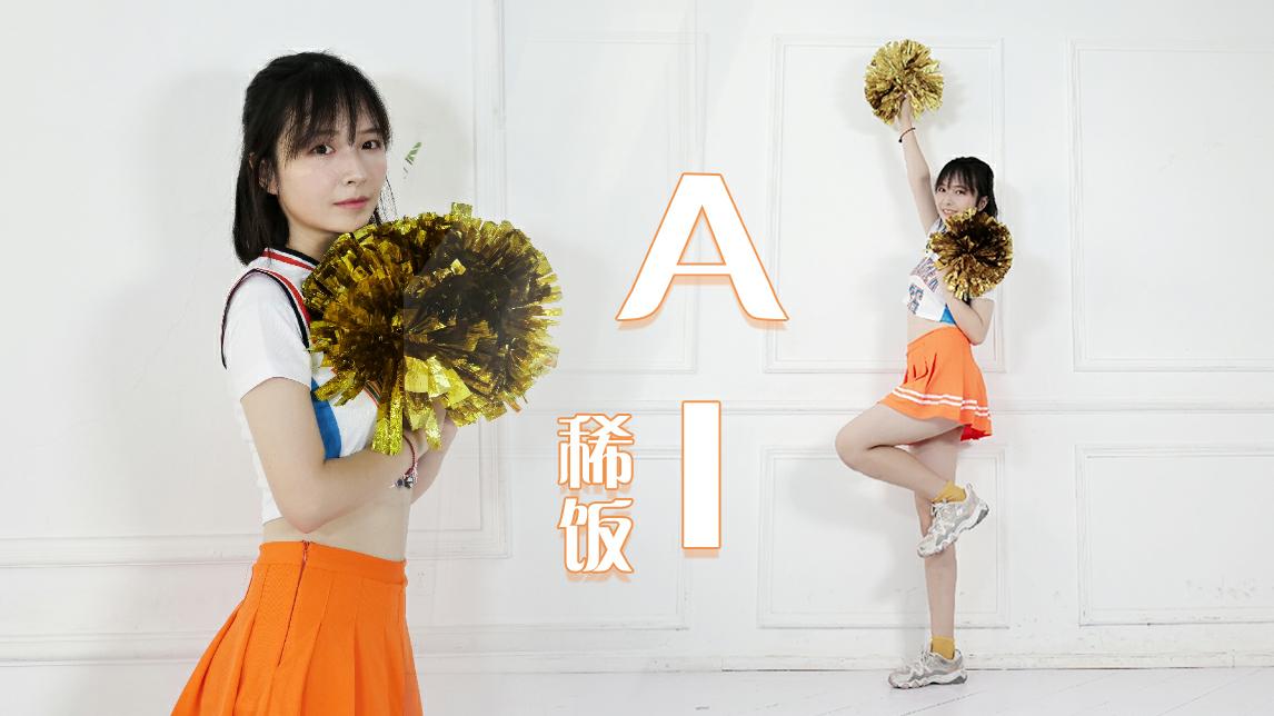 【稀饭】★AI/アイ★为你应援!