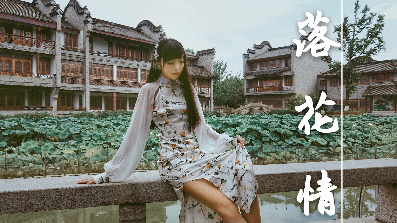 【蒋怡雯】✿落花情✿梦回青青池畔 回忆灯火阑珊