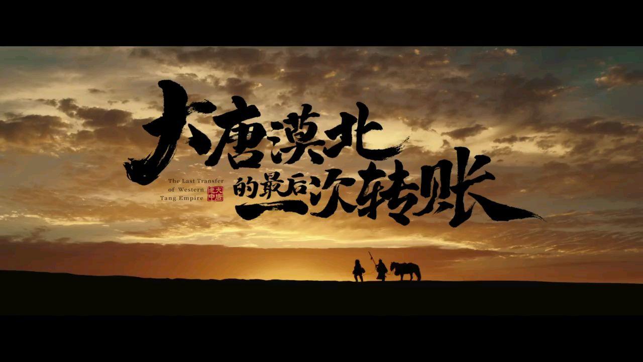 一部优秀的广告片是这样的!《大唐漠北的最后一次转账》
