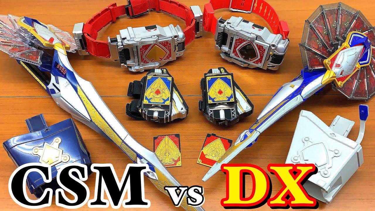 假面骑士剑 CSM vs DX版 开封审查对比 评测视频游玩演示