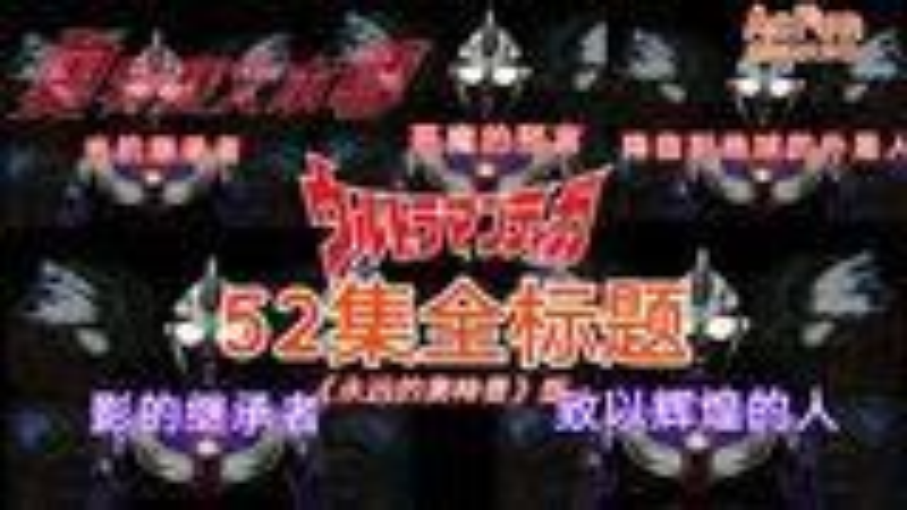 【MAD】迪迦奥特曼52集全标题