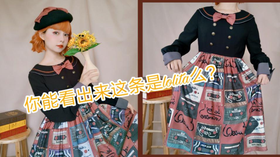 【芽依子】安利超级日常的lolita小裙子!成功混入地球人