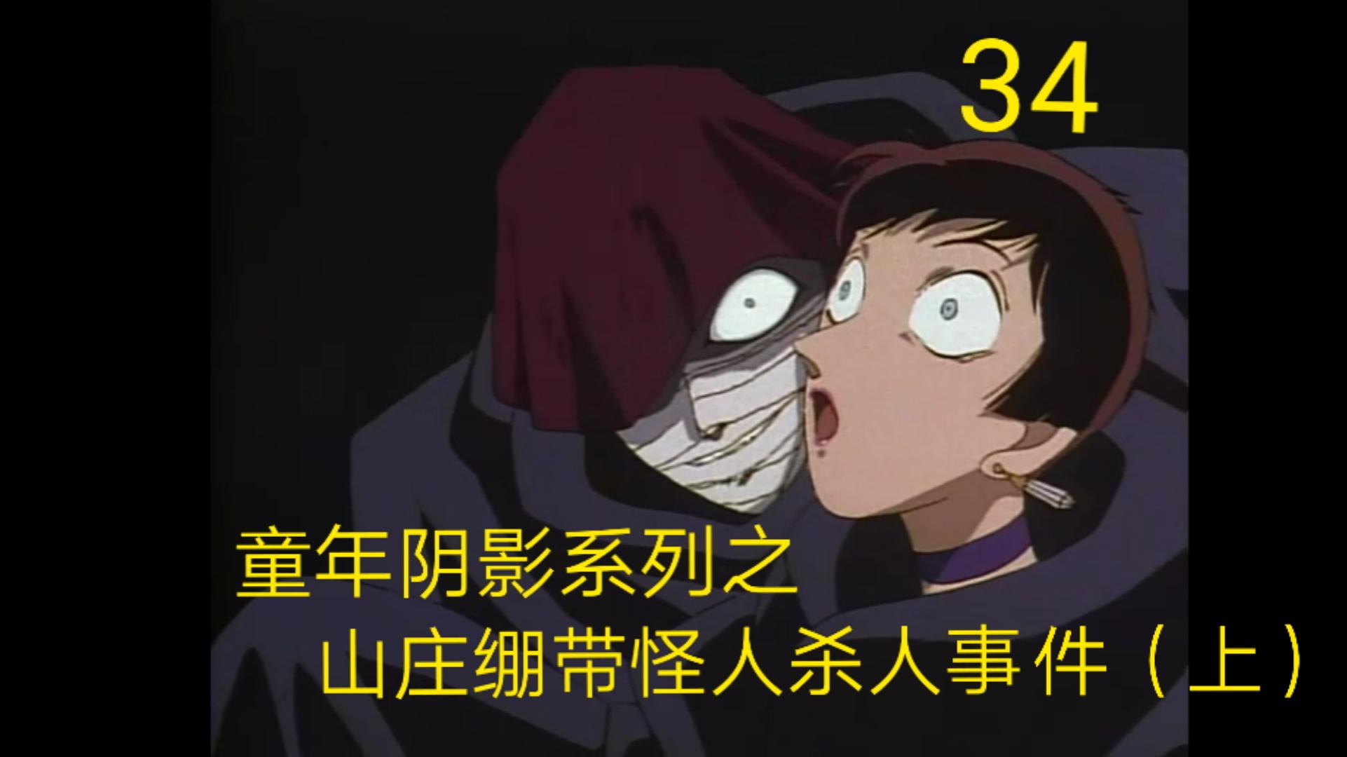 【名侦探柯南34】作案手法极其残忍,花季少女惨遭分尸!