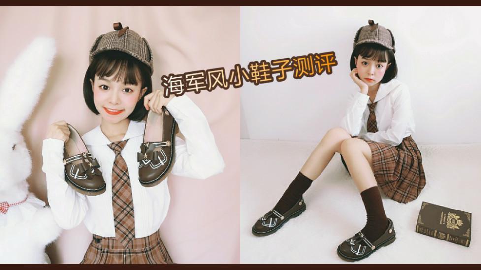 【芽依子】超级配jk制服的小鞋子,就是它了!