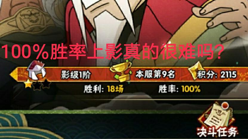 【火影忍者手游】100%胜率上影 实战录制